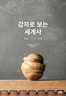 감자로 보는 세계사