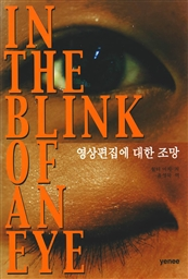 IN THE BLINK OF AN EYE - 영상편집에 대한 조망