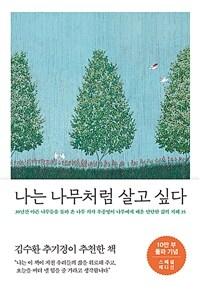 나는 나무처럼 살고 싶다 (10만 부 기념 스페셜 에디션) - 30년간 아픈 나무들을 돌봐 온 나무 의사 우종영이 나무에게 배운 단단한 삶의 지혜 35