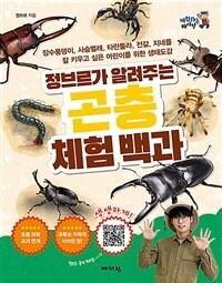 정브르가 알려주는 곤충 체험 백과 - 장수풍뎅이, 사슴벌레, 타란툴라, 전갈, 지네를 잘 키우고 싶은 어린이를 위한 생태도감