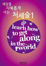 세상을 지혜롭게 사는 처세술 1