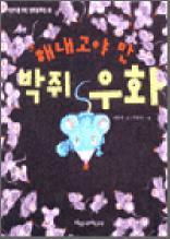 해내고야 만 박쥐 우화 - 어린이를 위한 철학동화집 18