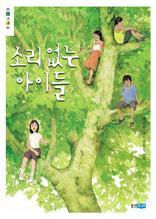 웅진 책마을 44 - 소리 없는 아이들