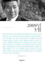 2009년 5월 (우리 시대의 소통·상식·정의를 다시 묻다)