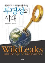 투명성의 시대 : 위키리크스가 불러온 혁명