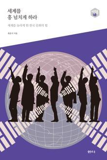 세계를 흥 넘치게 하라-다음 세대를 생각하는 인문교양 시리즈 아우름 48