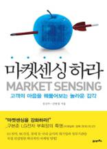 마켓센싱하라 : 고객의 마음을 꿰뚫어 보는 놀라운 감각