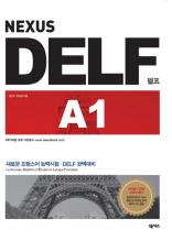 DELF 델프 A1: 새로운 프랑스어 능력시험 DELF 완벽대비