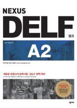 DELF 델프 A2: 새로운 프랑스어 능력시험 DELF 완벽대비