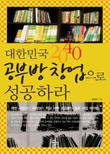 대한민국 2040 공부방 창업으로 성공하라