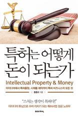 특허는 어떻게 돈이 되는가
