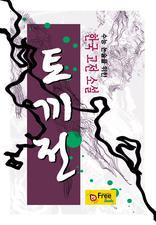 토끼전 (수능 논술을 위한 한국 고전 소설)