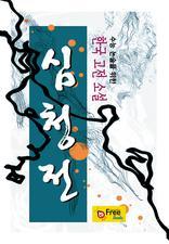 심청전 (수능 논술을 위한 한국 고전 소설)