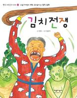 김치 전쟁-002-4(빨강파랑문고)