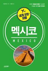 세계 문화 여행 - 멕시코
