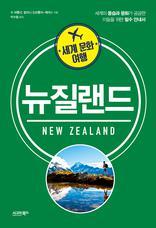 세계 문화 여행 - 뉴질랜드 : 세계의 풍습과 문화가 궁금한 이들을 위한 필수 안내서