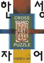 한자 성어 퍼즐북 (1)