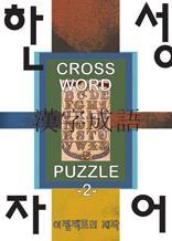 한자 성어 퍼즐북 (2)