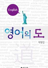 영어의 도