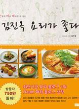 손쉽게 바로 따라할 수 있는 김진옥 요리가 좋다
