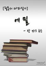 [필독서 따라잡기] 에밀(장 자크 루소)