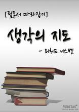 [필독서 따라잡기] 생각의 지도(리처드 니스벳)