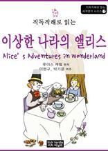 직독직해로 읽는, 이상한 나라의 앨리스