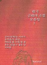 한국 근현대 소설 모음집 1