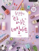 유진샹의 탐나는 네일아트 (탐나는 스타일 DVD시리즈 02)