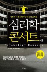 심리학 콘서트 3
