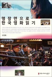 명장면으로 한국영화 읽기