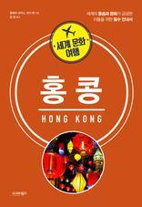 세계 문화 여행 - 홍콩 : 세계의 풍습과 문화가 궁금한 이들을 위한 필수 안내서