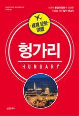 세계 문화 여행_헝가리