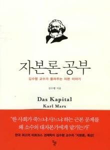 자본론 공부 : 김수행 교수가 들려주는 자본 이야기