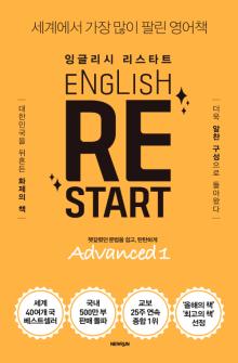 잉글리시 리스타트 어드밴스드 1 (English restart advanced 1)