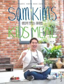 샘킴의 맛있는 아이밥 : 유아부터 초등학생까지, 자연주의 셰프의 건강한 키즈 푸드 레시피