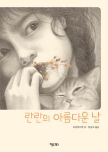 란란의 아름다운 날 (꿈꾸는 문학 5)