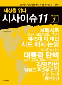 세상을 읽다 시사이슈11 시즌 1