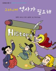 그러니까 역사가 필요해
