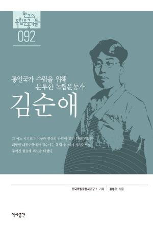 통일국가 수립을 위해 분투한 독립운동가 김순애