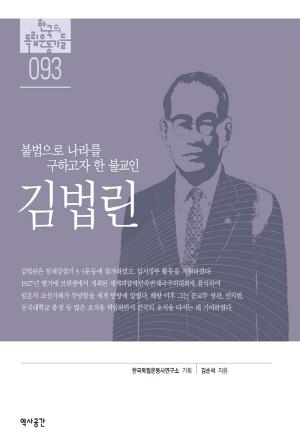 불법으로 나라를 구하고자 한 불교인 김법린