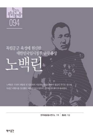 독립공군 육성에 헌신한 대한민국 임시정부 군무총장 노백린