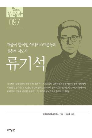 재중국 한국인 아나키스트운동의 실천적 지도자 류기석