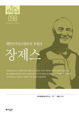 대한민국임시정부의 후원자 장제스