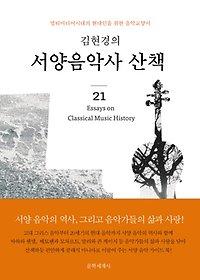 김현경의 서양음악사 산책