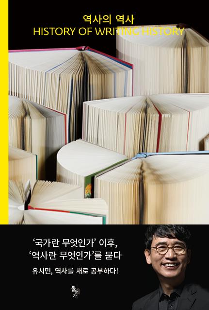 역사의 역사 : History of Writing History