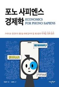 포노 사피엔스 경제학