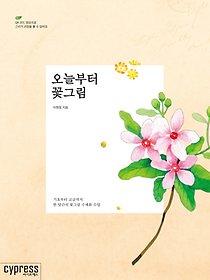 오늘부터 꽃그림