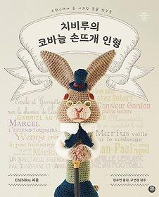 치비루의 코바늘 손뜨개 인형