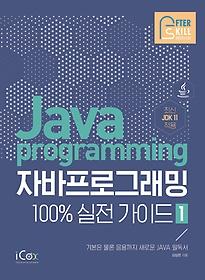 자바 프로그래밍 100% 실전 가이드 1